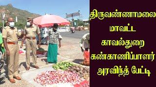 திருவண்ணாமலை மாவட்ட காவல்துறை கண்காணிப்பாளர் அரவிந்த் பேட்டி   Britain Tamil   Thiruvannamalai