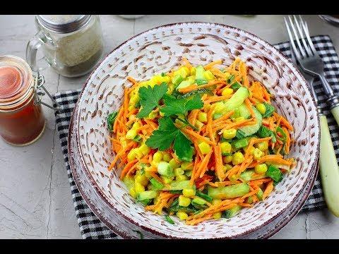 Салат из моркови с кукурузой и огурцами