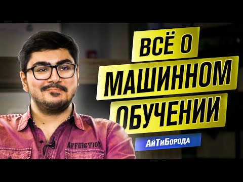 Машинное обучение и нейросети / Интервью с техническим директором Яндекс.Дзен