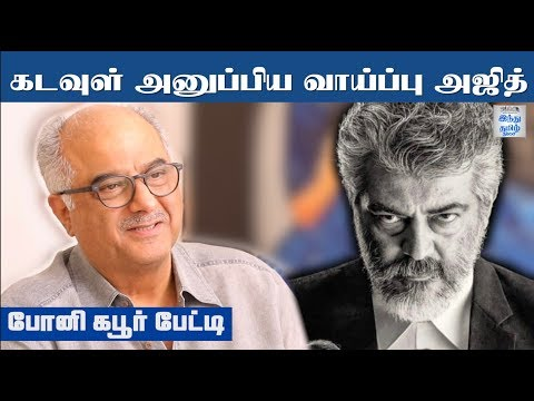Ajith is a God Send Opportunity: Boney Kapoor Interview | Hindu Tamil Thisai