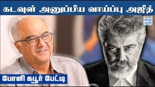 ajith-is-a-god-send-opportunity-boney-kapoor-interview