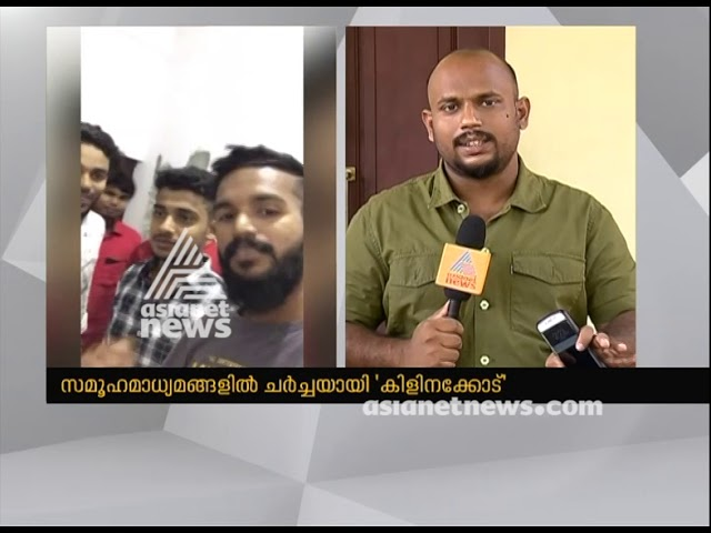 Kilinakode Cyber attack : Police filed case against 5 youth