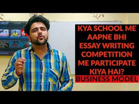 School Level Painting Competition /Slogan Competition | Business Model | Case Study | Hindi
