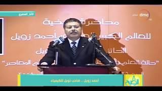 8 الصبح - فقرة #أنا_المصري .. التاريخ العلمى للدكتور/أحمد زويل ..
