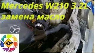 Замена масло мотора Mercedes W210 3.2L 2001