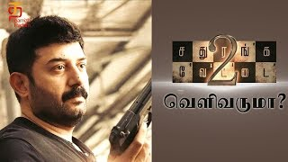 Actor Arvind Swamy Files Case Against Manobala | Sathuranka Vettai 2 | Arvind Swamy | Thamizh Padam