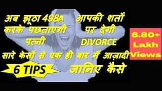 498a केस करके पछताएगी- आपकी शर्तों पर देगी Divorce- fight & win 498a/ DV case
