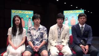 映画「サンゴレンジャー」出演者、佐々木希さん、青柳翔さん、田中圭さ...