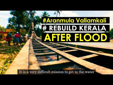 After flood #Aranmula Boat race    താളംതെറ്റിയ വഞ്ചിപ്പാട്ട്      #rebuild kerala