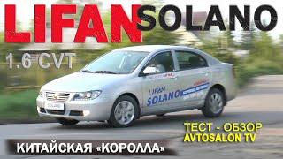 """китайская Королла"" Lifan Solano I 2014 /тест Avtosalon TV"