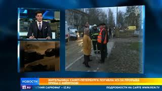 Ряду жильцов разрешили вернуться в квартиры после прорыва трубы в Петербурге