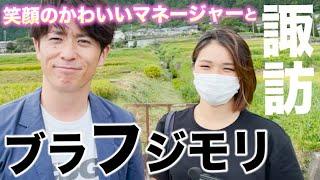 """藤森慎吾と笑顔のかわいいマネージャーで""""ブラリタビ""""やりました【諏訪編】"""