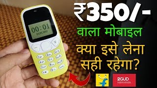 ₹ 350 Mobile Phone !! Cheapest Mobile Phone In India ?