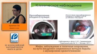 Профилактика невынашивания беременности: инновационный подход доцент Г.В.Кривчик