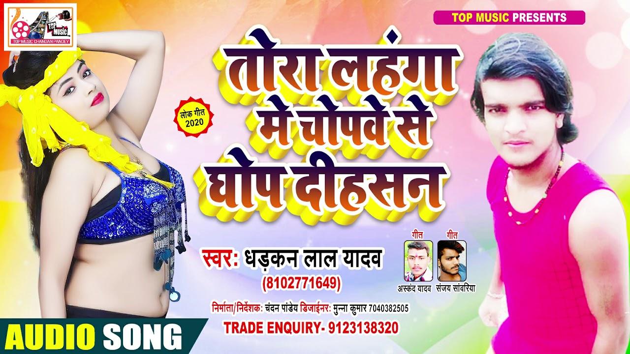तोहरा लहंगा मे चोप से घोप दिहांसन #Arkestra Songs 2020 - Dharkan lal yadov #Bhojpuri Song 2020