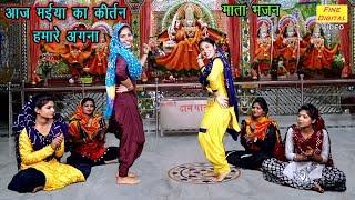 माता भजन - आज मईया का कीर्तन हमारे अँगना | गायिका रेखा गर्ग | Mata Rani Ka Bhajan