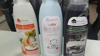 Концентрированные средства для мытья посуды то FABERLIC