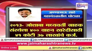 Solapur: Annabhau Sathe Mahamandal Scam