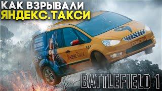Battlefield 1. Как ВЗРЫВАЛИ Яндекс.Такси с Антоном Логвиновым