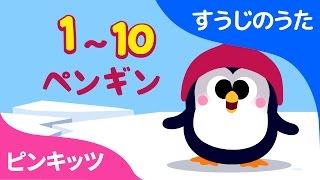 1~10ペンギン | 1 to 10 Penguins | すうじのうた | ピンキッツ童謡