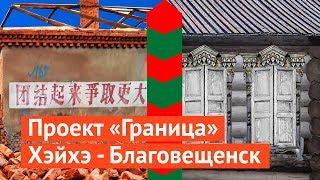 Граница России и Китая: где круче панельные гетто?