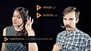 Польский язык. Урок 3. Дополнительные ресурсы, глаголы на -m, вопрос, вежливое обращение