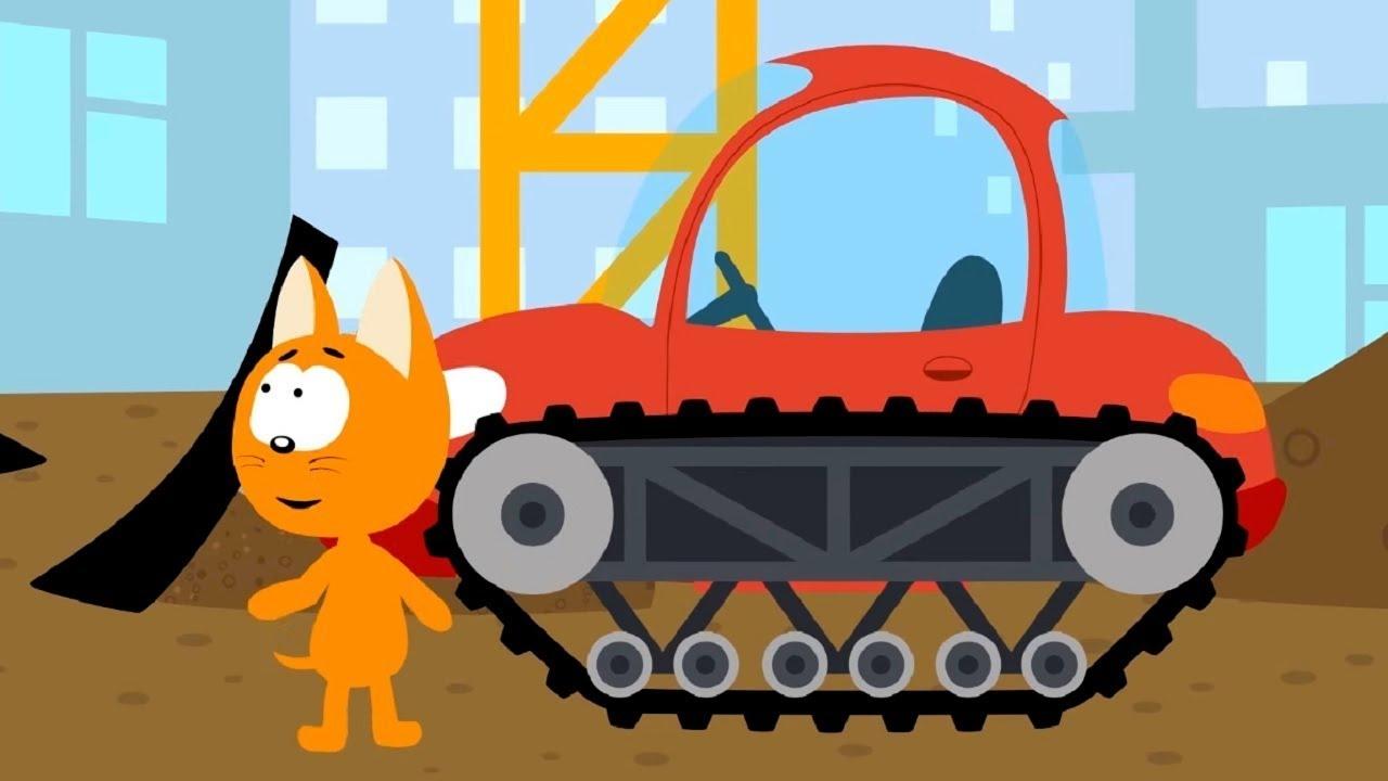 Котенок и волшебный гараж – Стройка - мультфильм про ...