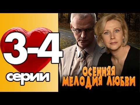 ОСЕННЯЯ МЕЛОДИЯ ЛЮБВИ 2 серия (3-4 серии). Мелодрама (2013)