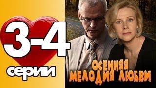 Repeat youtube video ОСЕННЯЯ МЕЛОДИЯ ЛЮБВИ 2 серия (3-4 серии). Мелодрама (2013)