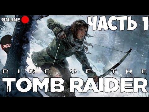 Rise of the Tomb Raider . Часть #1 . Возвращение Ларочки