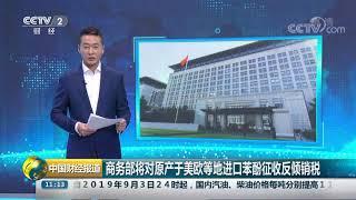 [中国财经报道]商务部将对原产于美欧等地进口苯酚征收反倾销税| CCTV财经