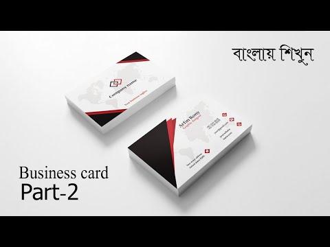 How to create Business card design in adobe illustrator cc part-02 2019    Bangla tutorial thumbnail