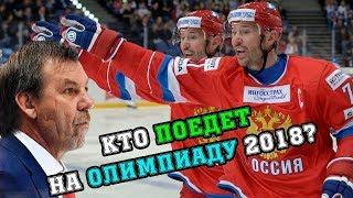 Сборная России по хоккею состав. Кто поедет на Олимпиаду 2018? Хоккей.