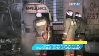 На вул. Виборзькій згоріли дві карети швидкої допомоги