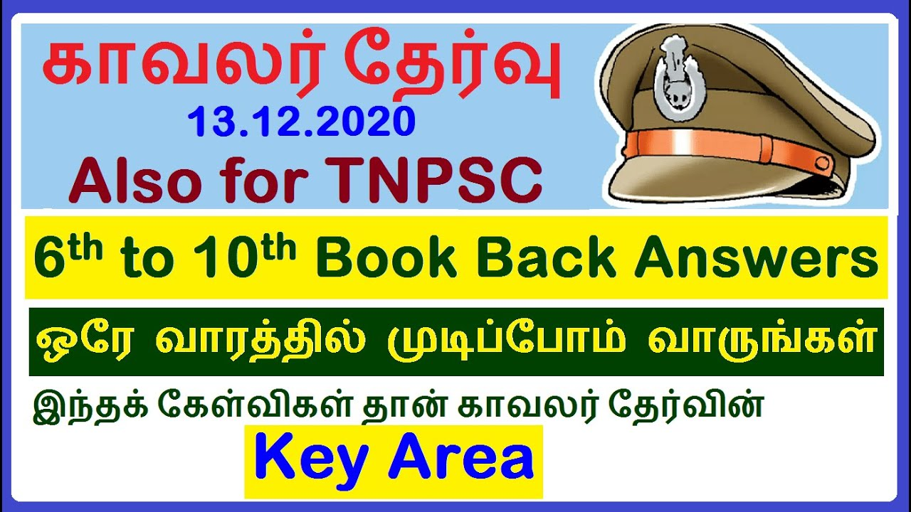 6th to 10th Book Back Quetions & Answers with PDF   TNUSRB   TN POLICE EXAM 13.12.2020