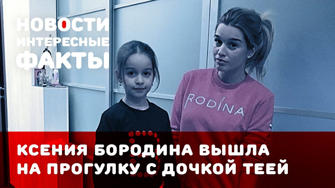 Ksenia Borodina told how her daughter Thea behaves in the garden 28.09.2018 10