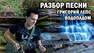 Разбор песни Григорий Лепс - Водопадом