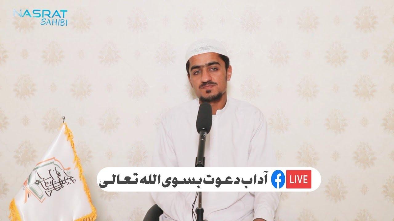 011 | 017 - موضوع: آداب دعوت بسوی الله تعالی