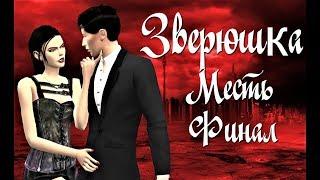 Сериал симс 4: Зверюшка 2 сезон 6 серия. ФИНАЛ.