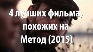 4 лучших фильма, похожих на Метод (сериал 2015)