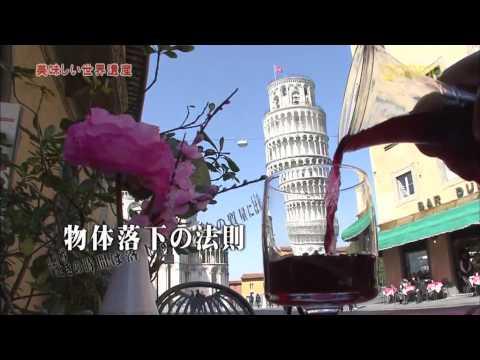 美味しい世界遺産#4/イタリア・ピサの斜塔②