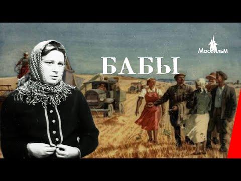 Бабы (1940) фильм