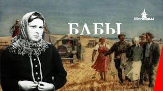 Бабы (1940) фильм смотреть онлайн