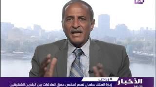 زيارة الملك سلمان لمصر تعكس عمق العلاقات بين البلدين الشقيقين