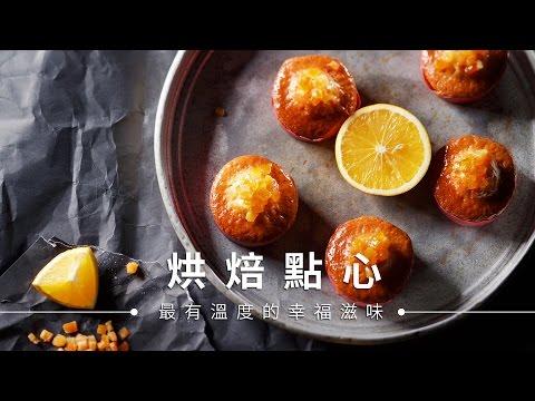 【蛋糕】橙香燒果子蛋糕,當季水果做甜點