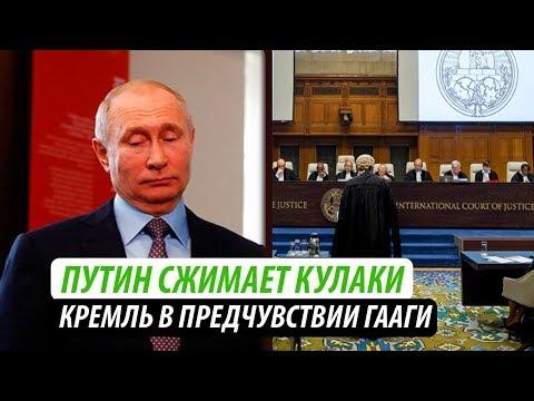 Путин сжимает кулаки. Кремль в предчувствии Гааги