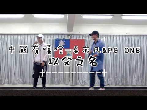 ◤RGB◢【吴亦凡&PG One - 以父之名】#誌庭&紹昀