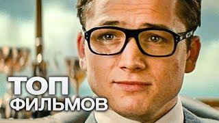 10 ОТЛИЧНЫХ ФИЛЬМОВ ОТ КОМПАНИИ 20th CENTURY FOX!