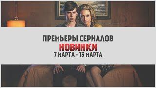 Новинки: 7 марта  - 13 марта | LostFilm.TV