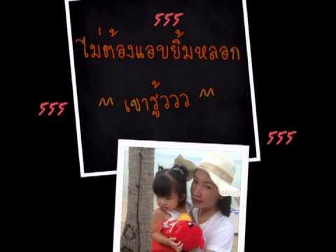 HBD Nuch 23 Nov 2013   --^^ คุงแม่น้องพร้อมคะ----^^